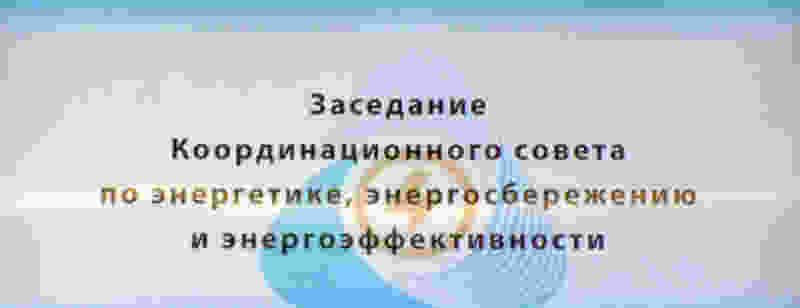 Опыт Тамбовской области обобщен на заседании Координационного совета ЦФО по энергетике, энергосбережению и энергоэффективности
