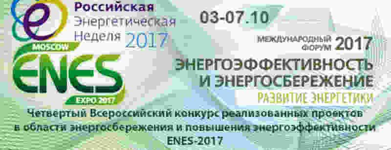 Подведены итоги  Четвертого Всероссийского конкурса реализованных проектов в области энергосбережения и повышения энергоэффективности ENES-2017