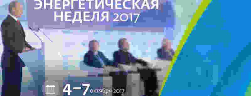 Российская энергетическая неделя станет крупнейшим в России отраслевым мероприятием международного уровня по энергетической тематике