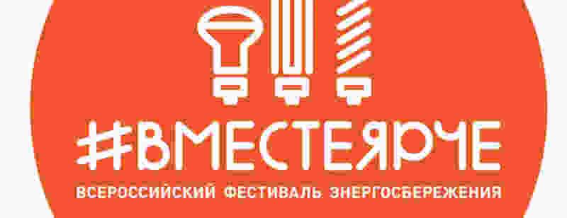 В Минэнерго России дан старт подготовке Всероссийского Фестиваля энергосбережения #ВместеЯрче в 2018 году