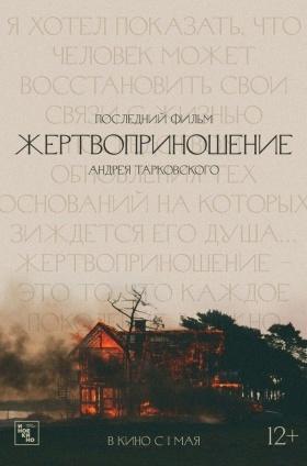 День Победы, дерби Черноземья, новинки театра и кино