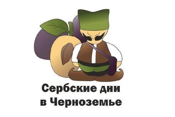 """Тамбов примет фестиваль """"Сербские дни в Черноземье"""""""