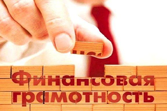 Тамбовчане смогут принять участие в зачете по финансовой грамотности