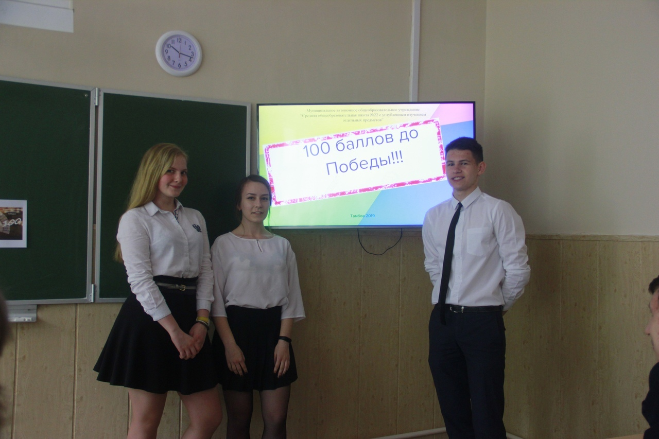 """В акции """"100 баллов для победы"""" приняли участие все школы Тамбова"""