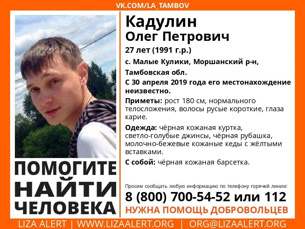 В Тамбовской области ищут без вести пропавшего 27-летнего жителя Моршанского района