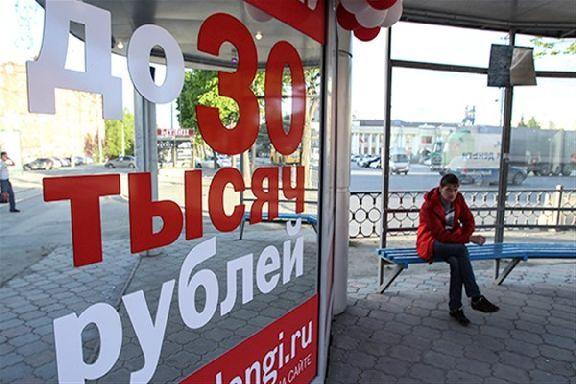 """В Тамбовской области растёт число кредитов """"до зарплаты"""""""