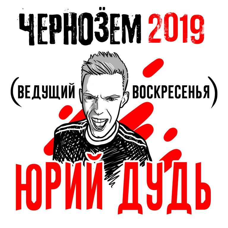"""Ведущим третьего дня """"Чернозёма"""" будет Юрий Дудь"""