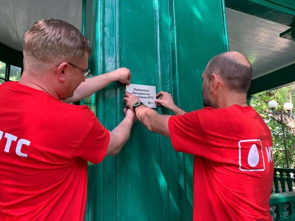 Волонтёры компании МТС облагородили беседку в доме-музее Мичурина