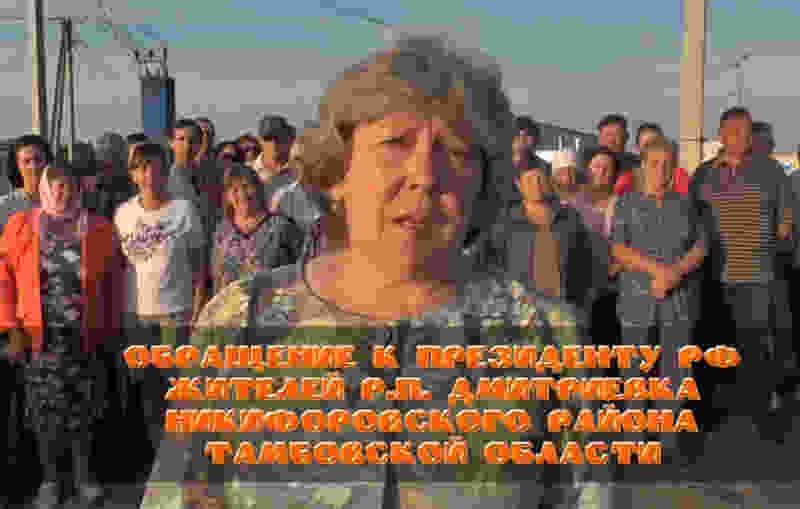 Жители Тамбовской области просят президента спасти их от мусорного беспредела