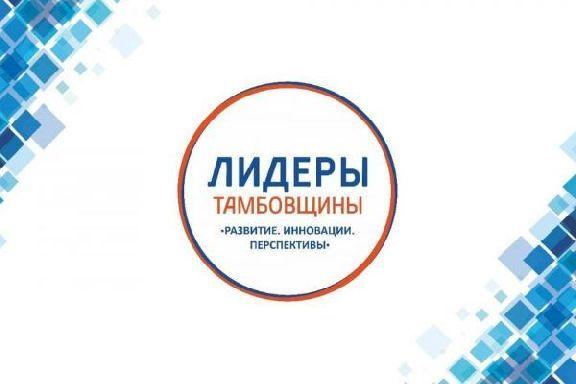 """На второй сезон конкурса """"Лидеры Тамбовщины"""" поступило 540 заявок"""