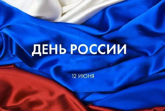Первые лица региона поздравляют тамбовчан с Днем России