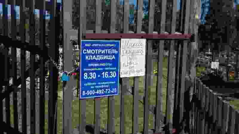«Шакал, руки прочь от кладбища». В одном из сёл Тамбовской области жители против появления смотрителя и прихода ритуальной компании