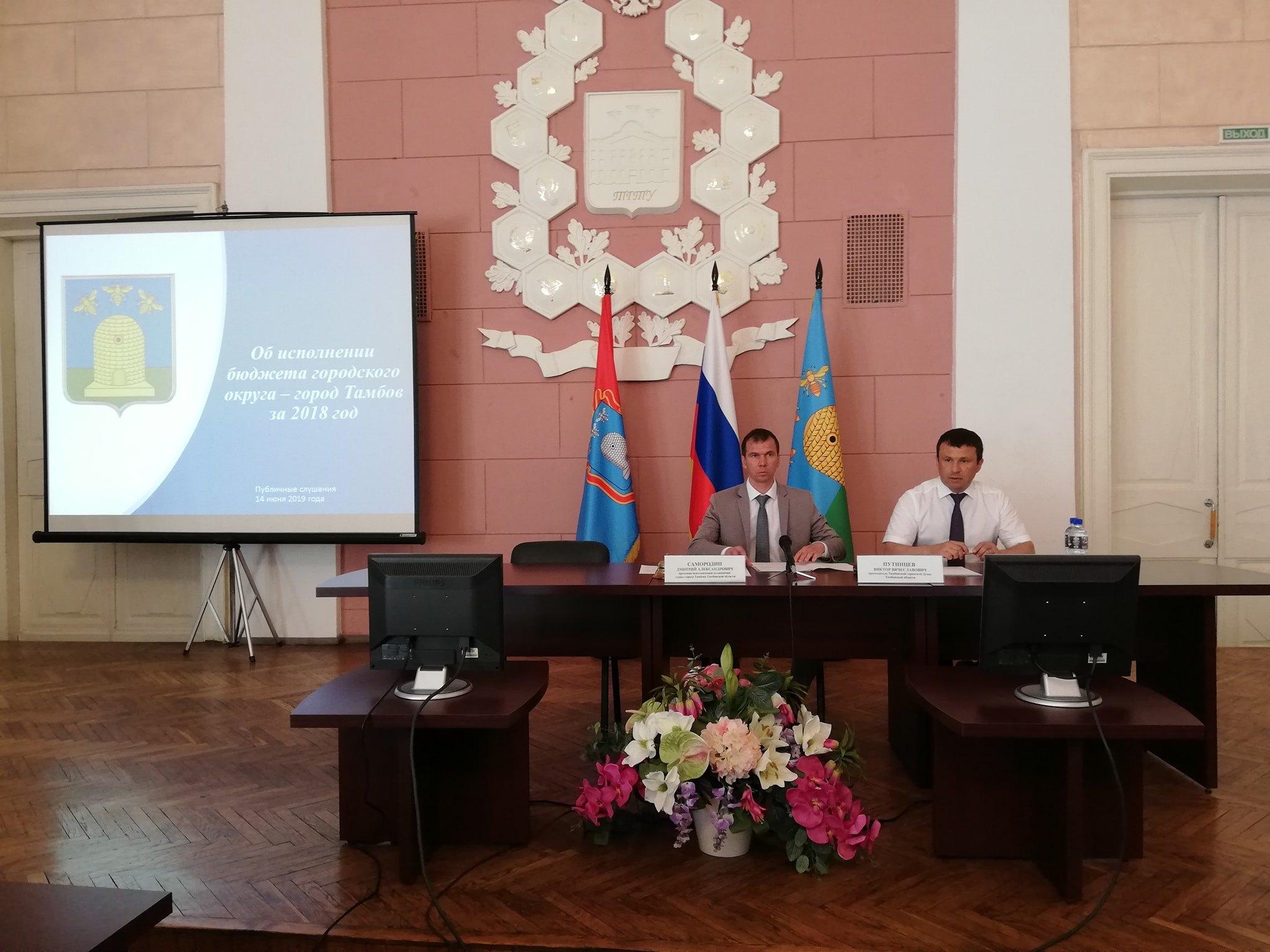 В Тамбове прошли публичные слушания об исполнении бюджета города за прошлый год