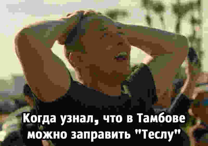 """В Тамбове стало возможным заправить «Теслу"""""""