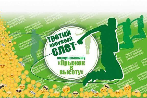 """В Тамбовской области проходит окружной слёт по роуп-скиппингу """"Прыжок в высоту"""""""