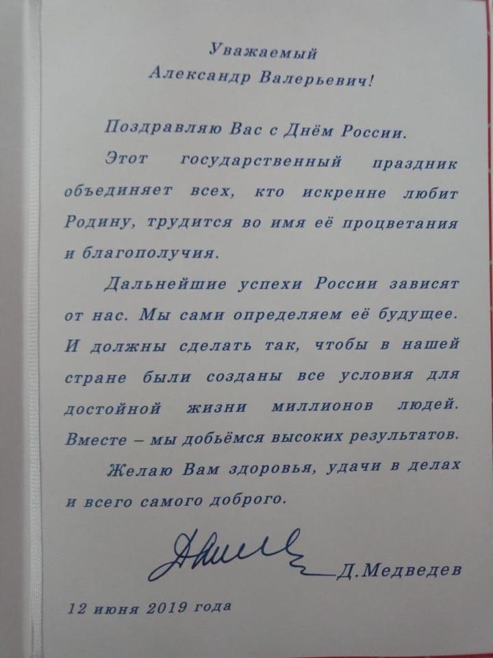 Владимир Путин и Дмитрий Медведев поздравили тамбовчан с Днём России