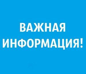 Вниманию жителей микрорайона Московский