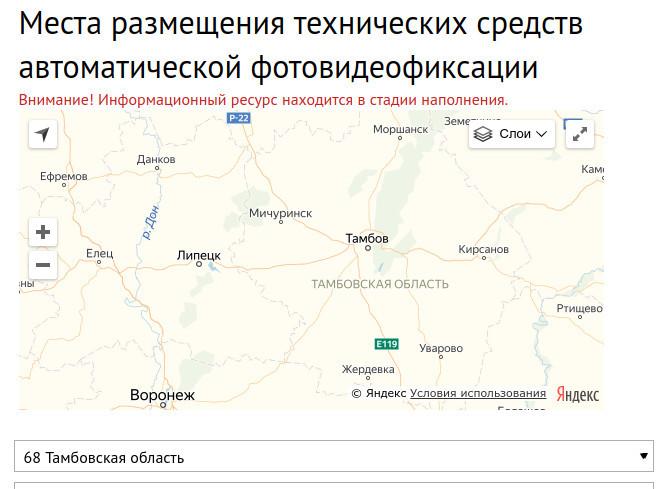 ГИБДД опубликовала карту со всеми дорожными камерами