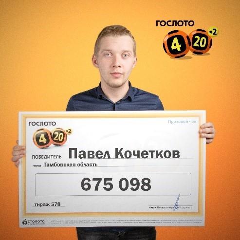 """Слесарь из Тамбова выиграл в """"Гослото"""" более 600 тысяч рублей"""