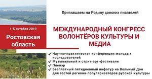 Тамбовчан приглашают принять участие в международном Конгрессе волонтёров культуры и медиа