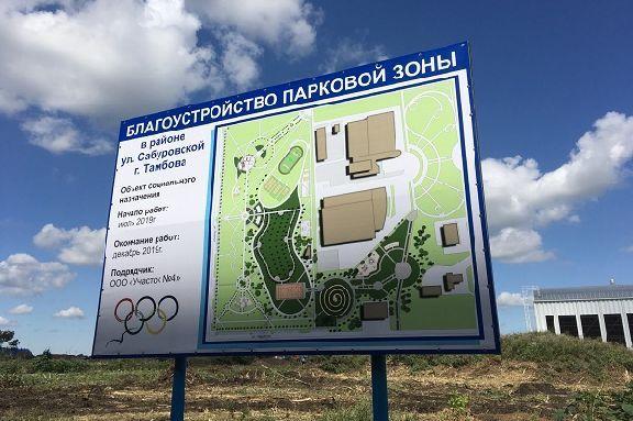 В Тамбове приступили к финальному этапу благоустройства Олимпийского парка
