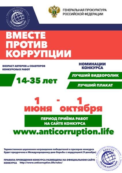 Вместе против коррупции