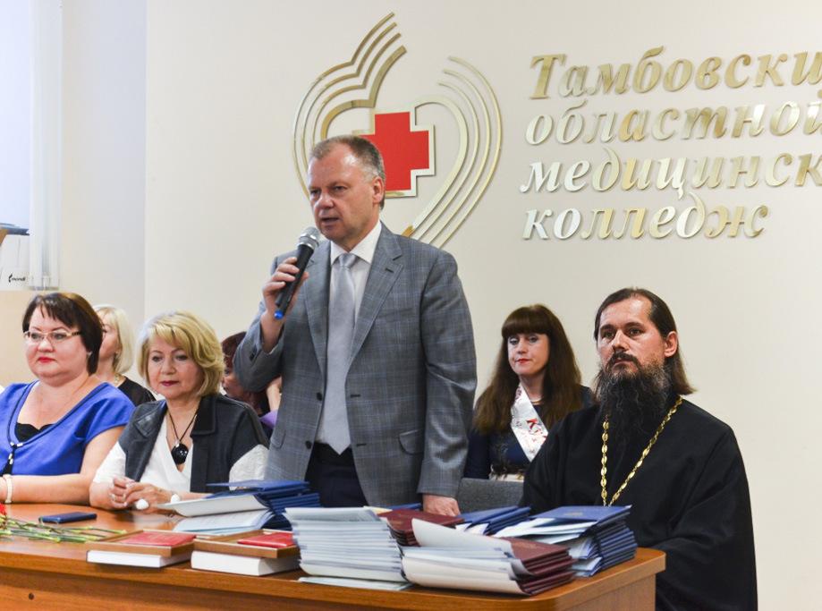 Выпускникам медколледжа вручили стипендию имени Архиепископа Луки