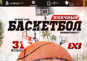 Арт-фест, День знаний и уличный баскетбол