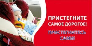 Автоинспекторы напомнят родителям о правилах перевозки детей в автомобилях