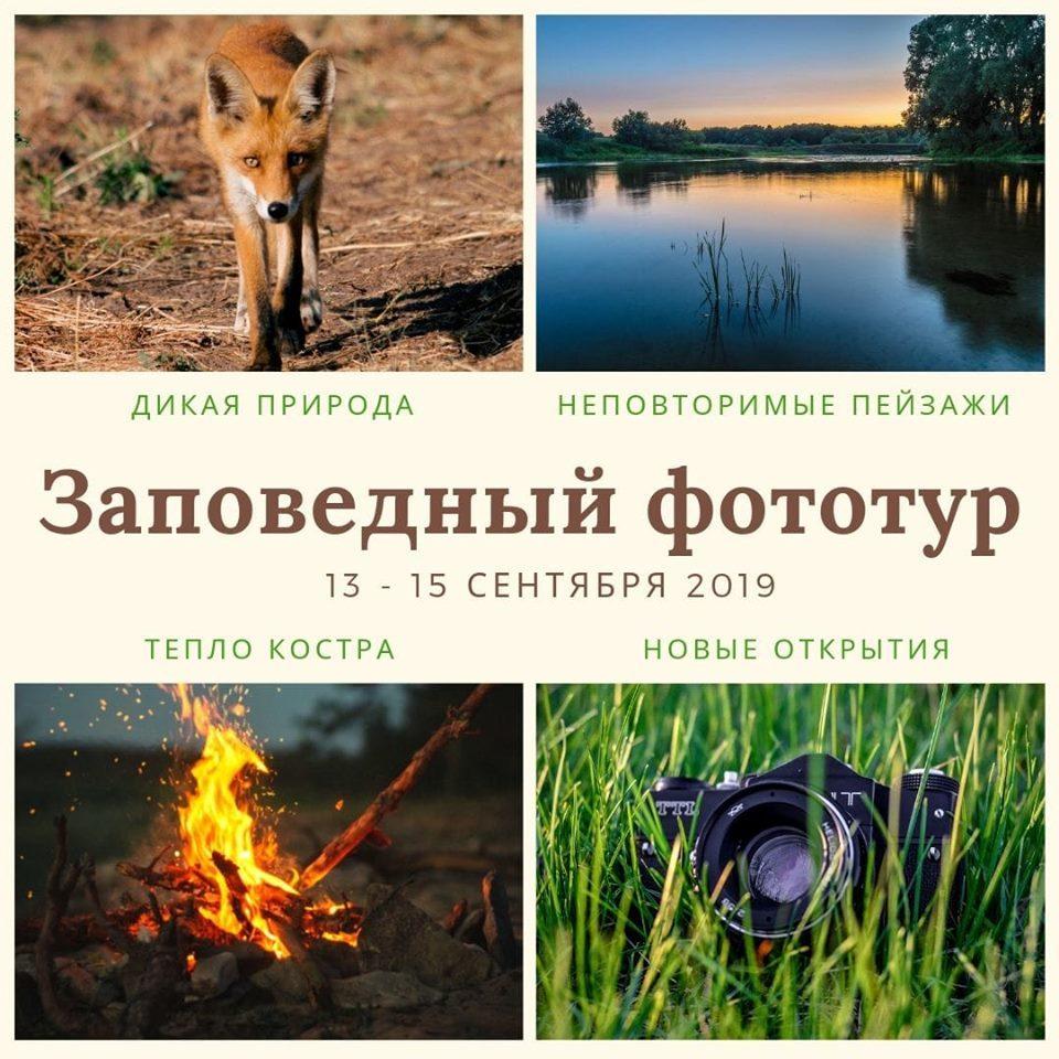 """Для фотографов устроят тур по заповеднику """"Воронинский"""""""