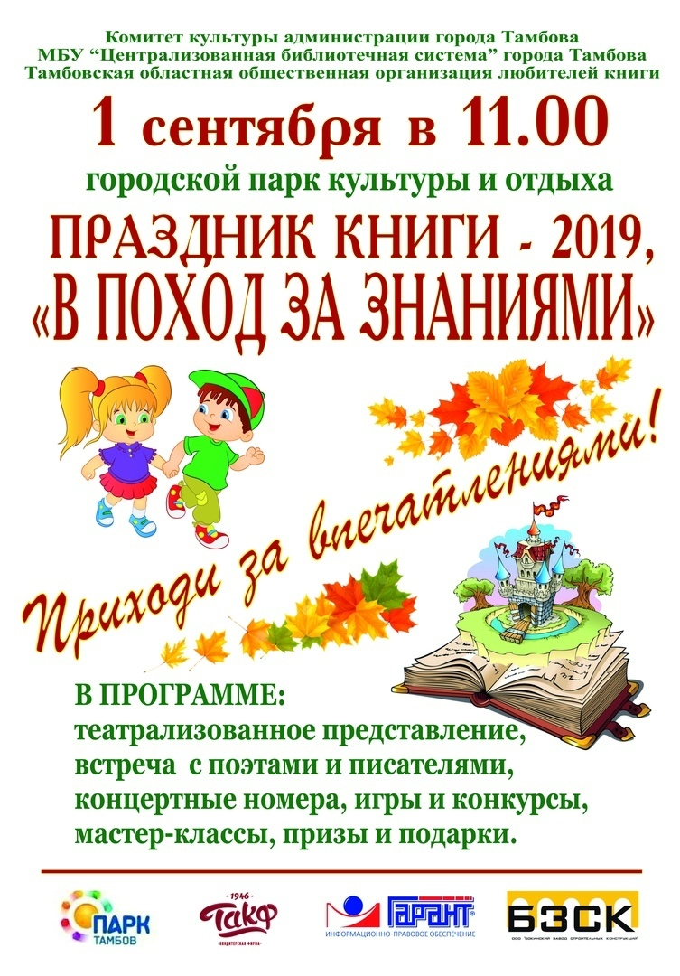 Для школьников 1 сентября устроят Праздник книги