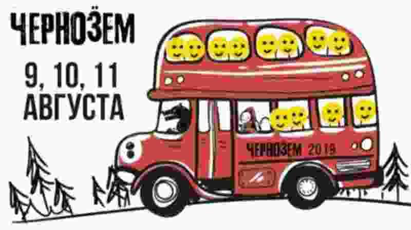"""Как добраться до """"Чернозема"""", а главное, как уехать обратно: расписание автобусов"""