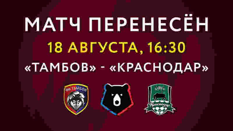 Матч «Тамбова» с «Краснодаром» перенесён на один день