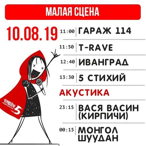 """На второй день """"Чернозёма"""" на малой сцене выступит """"Монгол Шуудан"""""""