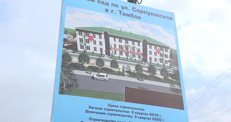 На западе Тамбове построят новый детский сад