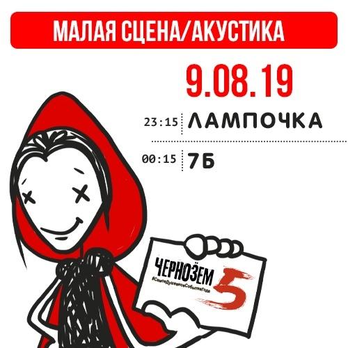 "Подробный гайд по рок-фестивалю ""Чернозём"""