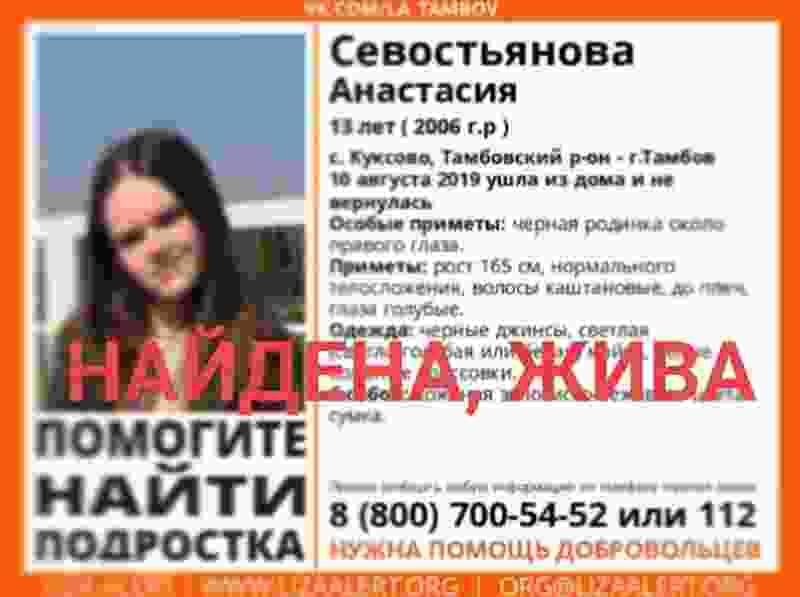 Пропавшую 13-летнюю школьницу из Тамбовского района нашли на автомойке с возлюбленным