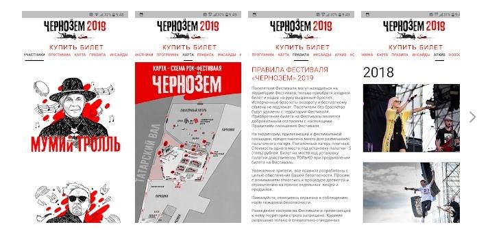 Рок-фестиваль «Чернозём» обзавёлся именным приложением