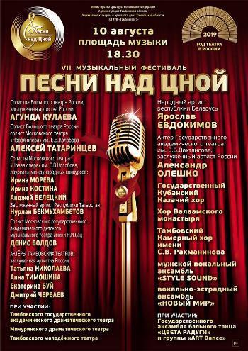 """Рок-фестиваль """"Чернозём"""", """"Песни над Цной"""", эстафета флага, фестиваль """"Добрая суббота"""""""