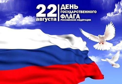 С днём Государственного флага Российской Федерации