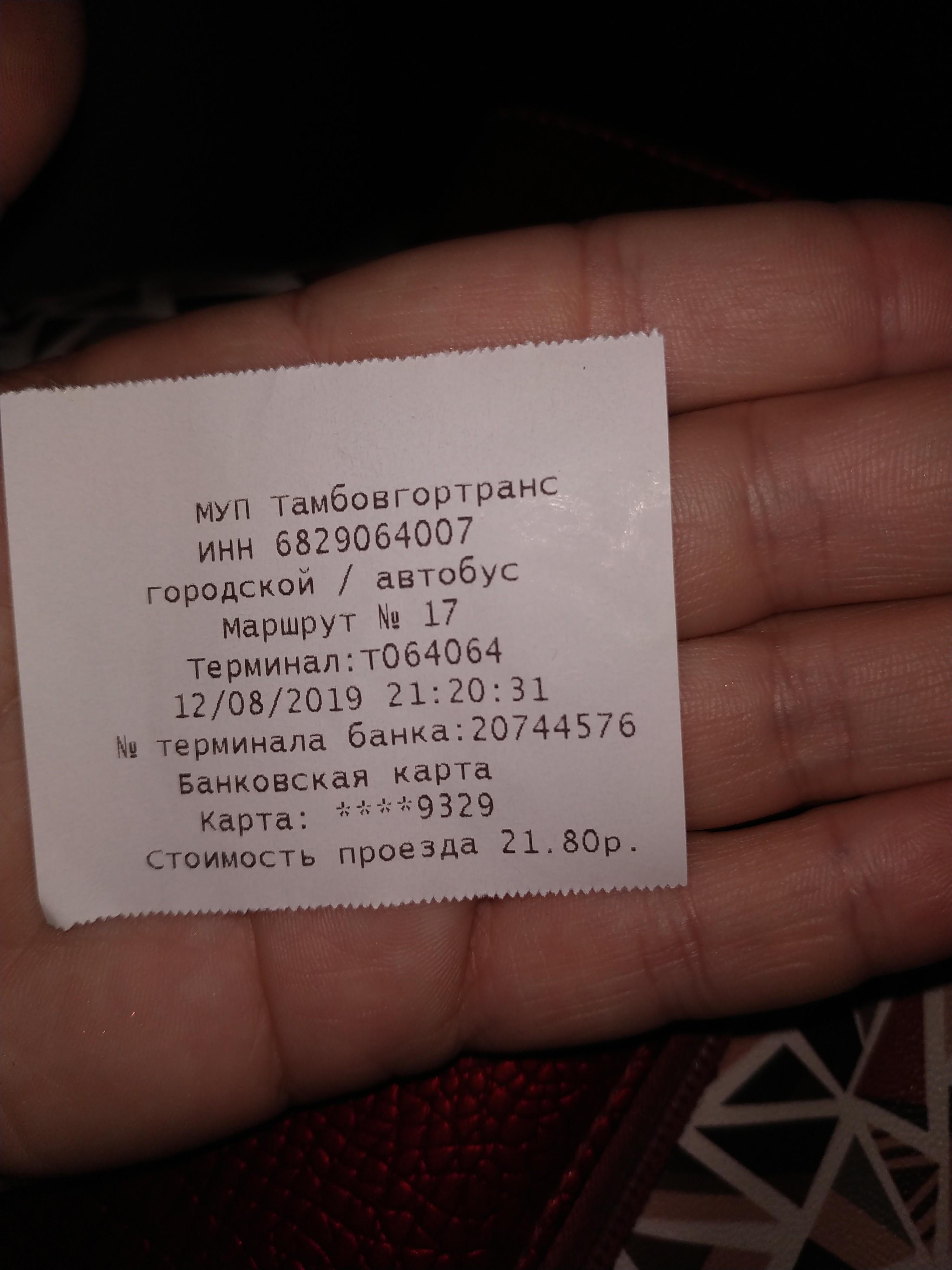Тамбовчане жалуются на обман при оплате проезда в общественном транспорте