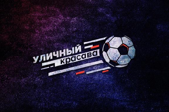"""В Тамбове пройдет футбольная акция """"Уличный красава"""""""
