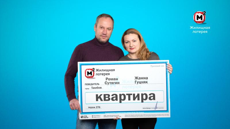 Бизнесмены из Тамбова выиграли в лотерею квартиру за 2 млн рублей
