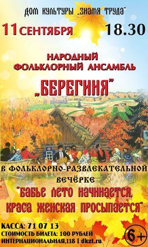 Дом культуры «Знамя труда» приглашает на вечёрку