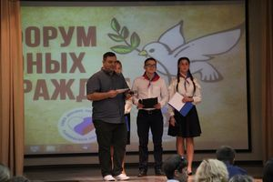 Форум юных граждан