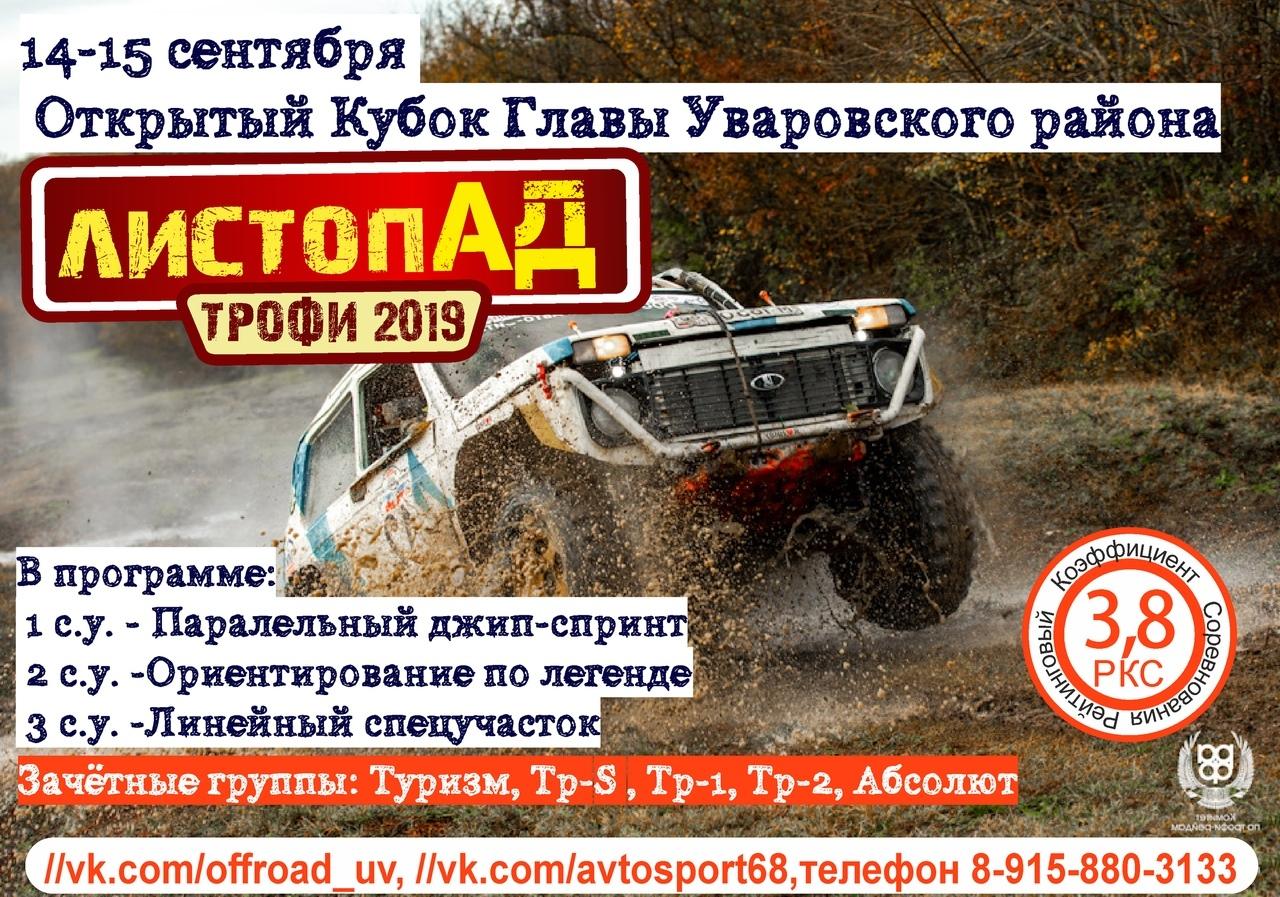 Любители скоростного экстрима соберутся в Уваровском районе на турнире по трофи-рейдам