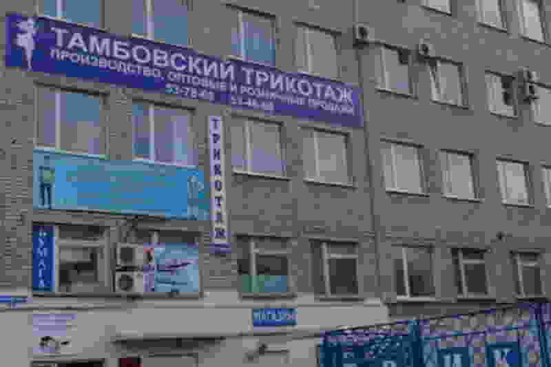 На ООО «Тамбовский трикотаж» заведено уголовное дело за невыплату зарплат на сумму более 3 миллионов рублей