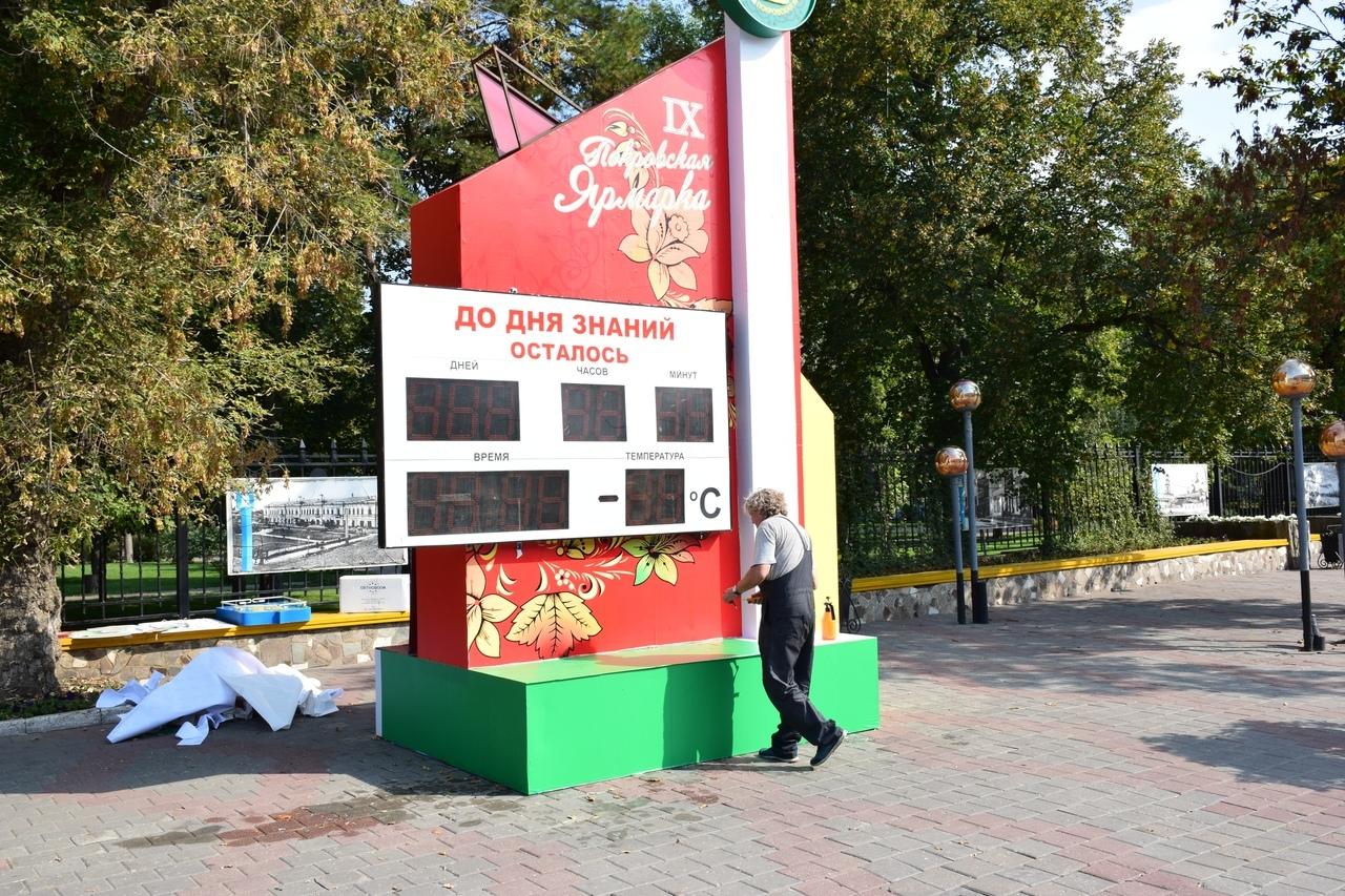 На стеле у парка культуры и отдыха начнётся отсчёт времени до начала Покровской ярмарки