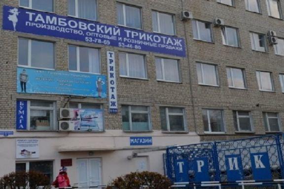 """ООО """"Тамбовский трикотаж"""" задолжало работникам более 3 миллионов рублей"""
