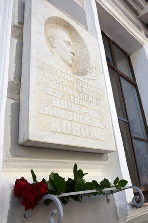 Памяти первого мэра Тамбова Валерия Коваля